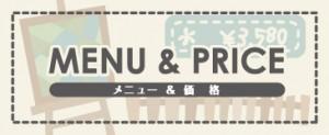 menu&price365_150