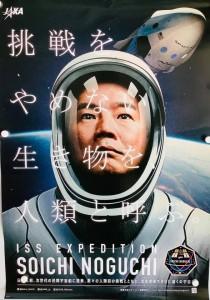 宇宙飛行士 野口聡一さん